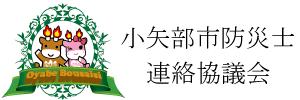 小矢部市防災士連絡協議会