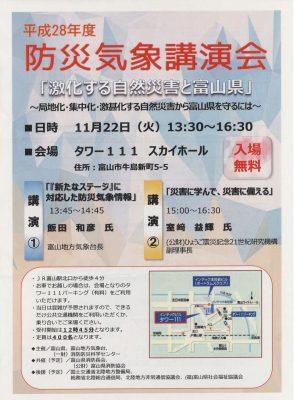 20161122 防災気象講演会